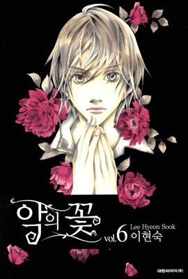 악의 꽃 6
