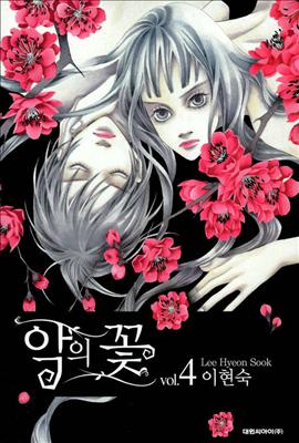악의 꽃 4