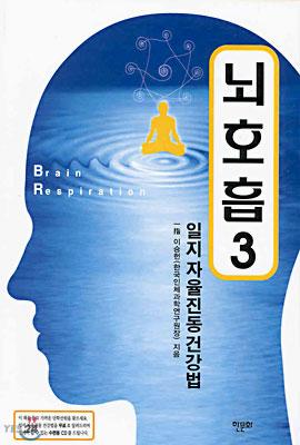 뇌호흡 3