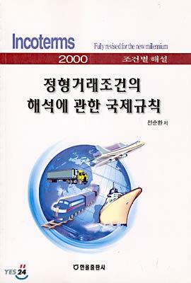 정형거래조건의 해석에 관한 국제규칙