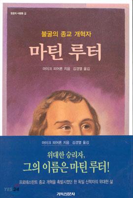 불굴의 종교개혁자 마틴 루터
