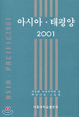 아시아 태평양 2001