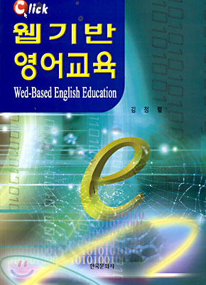 Click 웹 기반 영어교육