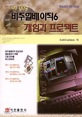 비주얼베이직 6 게임과 프로젝트