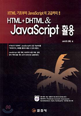 HTML + DHTML & JavaScript 활용