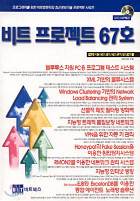 비트 프로젝트 67호
