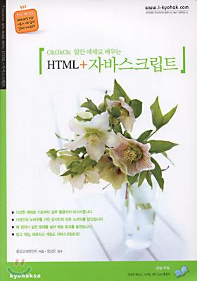 HTML + 자바스크립트