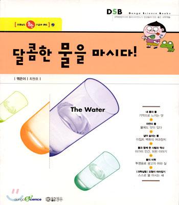 달콤한 물을 마시다