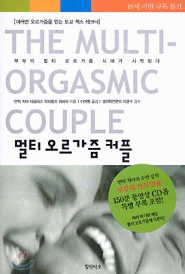멀티 오르가즘 커플(동영상CD 포함)