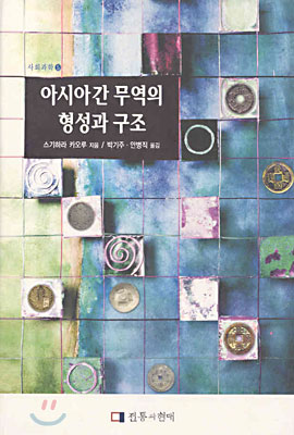 아시아간 무역의 형성과 구조