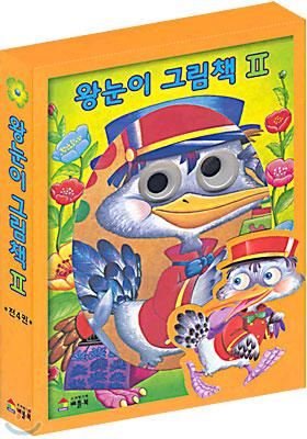 왕눈이 그림책 Ⅱ