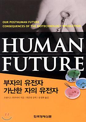 HUMAN FUTURE