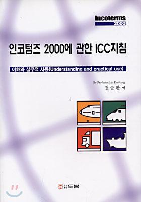 인코텀즈 2000에 관한 ICC지침