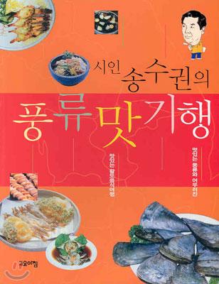 시인 송수권의 풍류맛기행