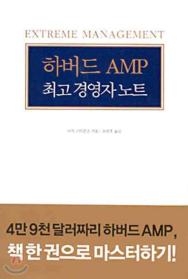 하버드 AMP 최고경영자노트