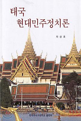 태국 현대민주정치론