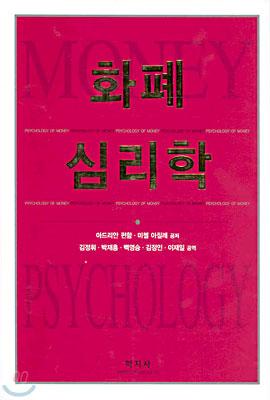 화폐 심리학