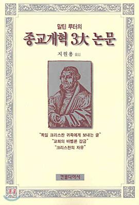 말틴루터의 종교개혁 3대논문