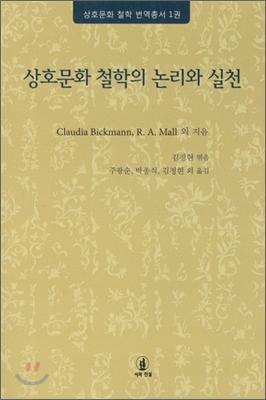 상호문화 철학의 논리와 실천