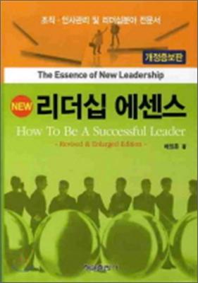 NEW 뉴 리더십 에센스