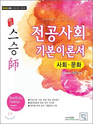 전공사회 기본이론서 사회 문화