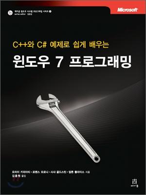 윈도우 7 프로그래밍