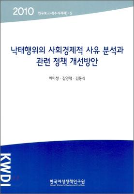 낙태행위의 사회경제적 사유 분석과 관련 정책 개선방안