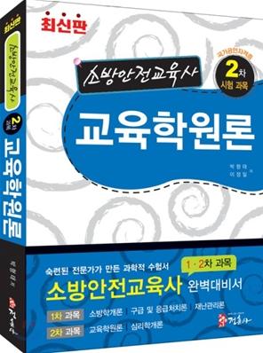 소방안전교육사 2차과목 교육학원론