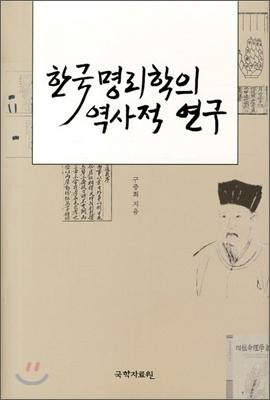 한국명리학의 역사적 연구