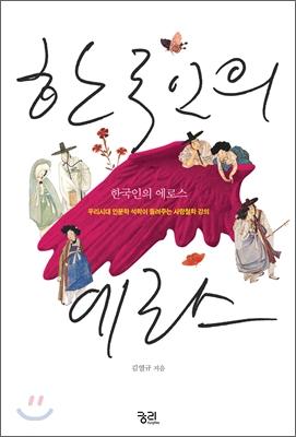 한국인의 에로스
