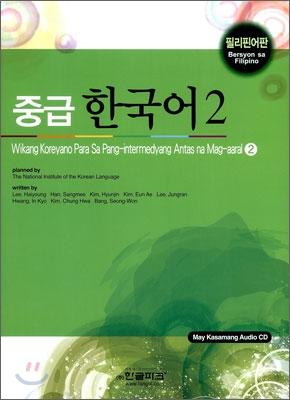 중급 한국어 2