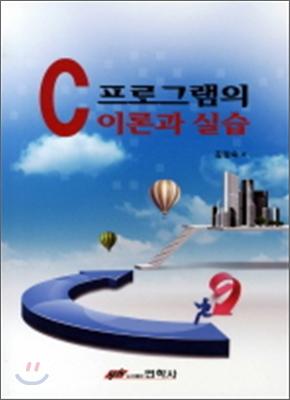 C 프로그램의 이론과 실습