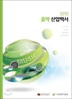 음악 산업백서