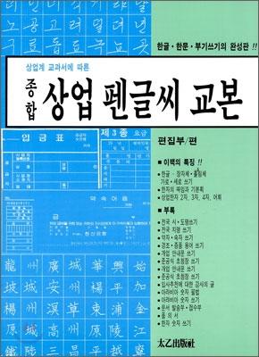 종합 상업 펜글씨 교본