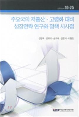 주요국의 저출산 고령화 대비 성장전략 연구와 정책 시사점