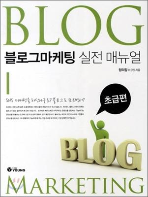블로그마케팅 실전 매뉴얼 초급편