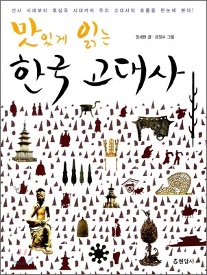 맛있게 읽는 한국 고대사