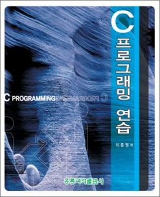 C 프로그래밍 연습