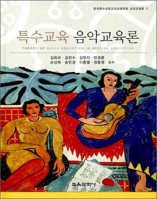 특수교육 음악교육론