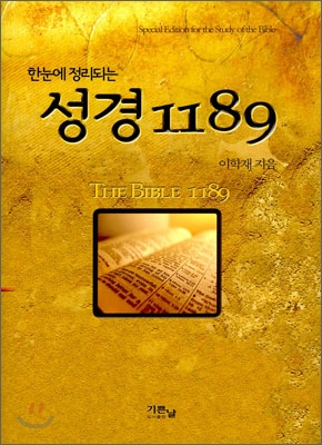 성경 1189