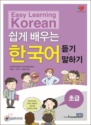 쉽게 배우는 한국어 초급 듣기 · 말하기