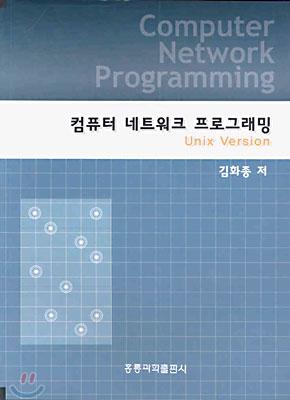 컴퓨터 네트워크 프로그래밍