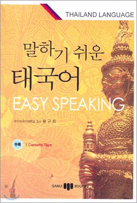 말하기 쉬운 태국어