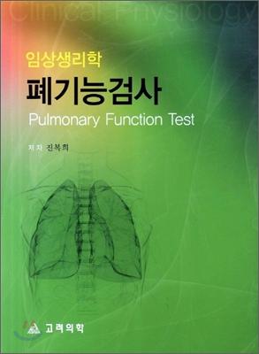 임상생리학 폐기능검사