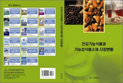 건강기능식품과 기능성식품소재 시장현황