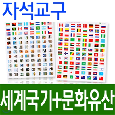 자석교구 세계국기 + 세계문화유산 (고무 자석교구 2종 SET)