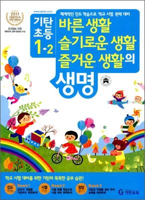 기탄초등 바슬즐의 생명 1-2 (2011년)