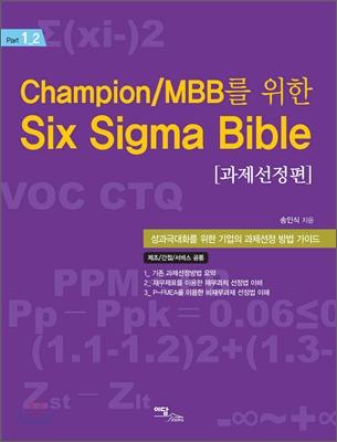 Champion/MBB를 위한 Six Sigma Bible 과제선정편