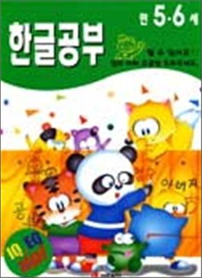 한글공부 - 만5.6세