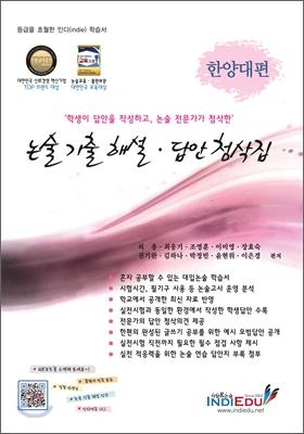 논술 기출 해설ㆍ답안 첨삭집 한양대편 인문·상경계 (2011년)